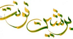 Persian.Font_a